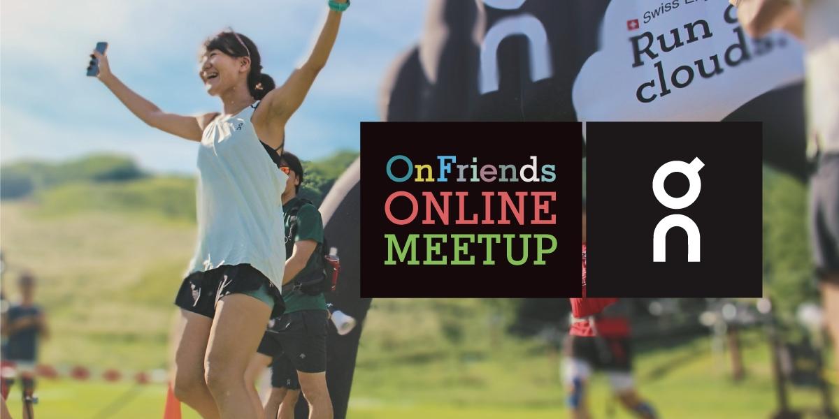 「11/8(日)オンラインランニングイベント「OnFriends ONLINE MEETUP vol.3」開催!」の画像