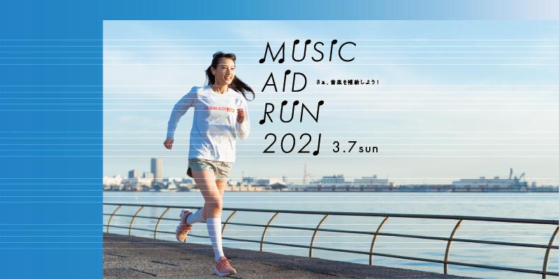 「音楽で繋がるオンラインランニングイベント「MUSIC AID RUN in TOKYO」3月7日開催!完走者には豪華な特典も」の画像
