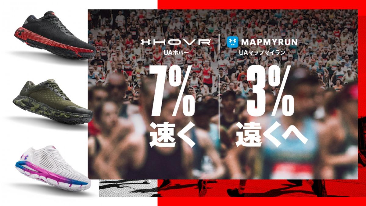 「アンダーアーマー「HOVR」シリーズから最新スマートシューズ3モデルが登場!」の画像