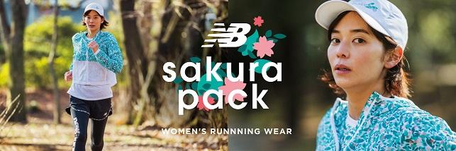 「【ニューバランス】2021春の新コレクション!女性ランナーに向けた「SAKURA PACK」が登場」の画像