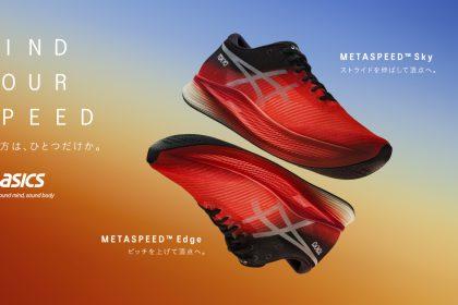 「【アシックス】「METASPEED Sky」は反発性と安定性を兼ね備えた厚底カーボンシューズ」の画像