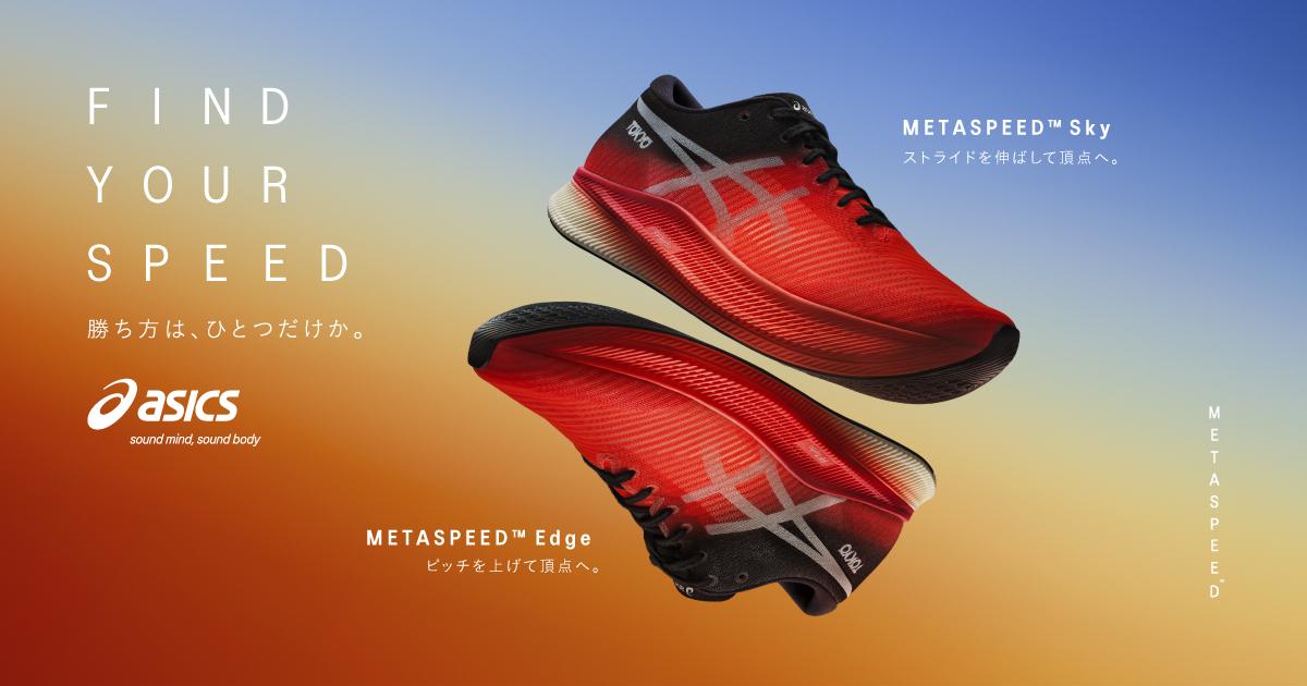 「ASICSのカーボン搭載新シューズ「METASPEED」シリーズ登場!ストライド型・ピッチ型2モデルを展開」の画像