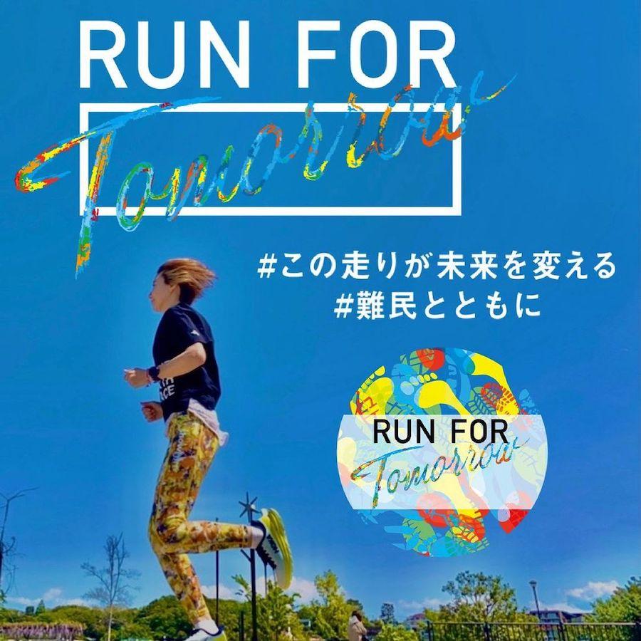 「【RUN FOR Tomorrow】瀬古利彦さん、SUIさんと語る難民アスリートの姿とは?」の画像