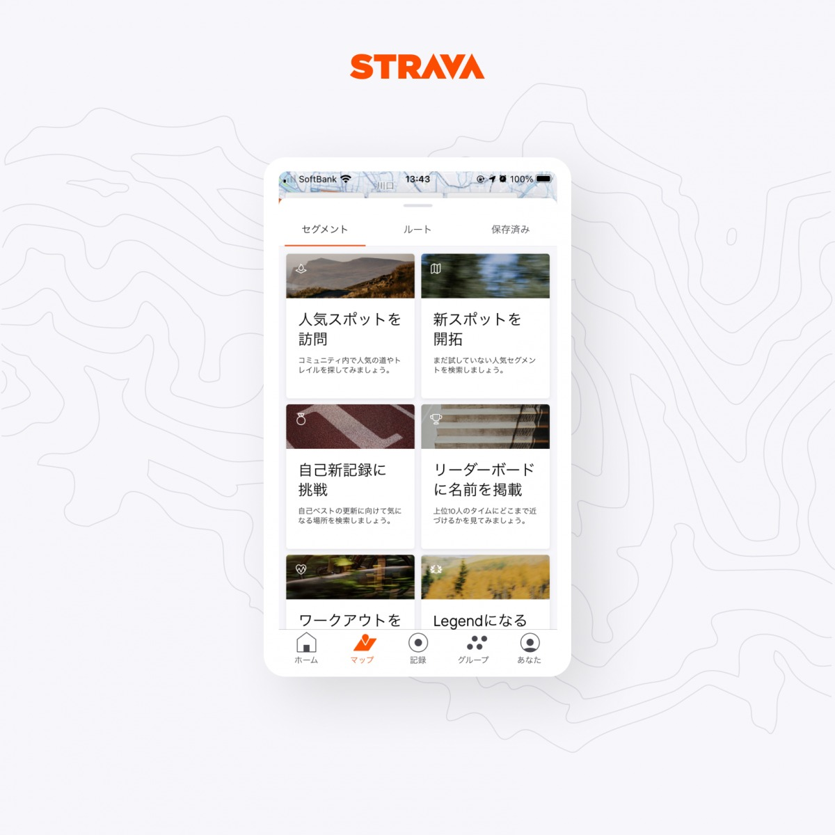 「Stravaが新機能「グループチャレンジ」を発表!仲間と繋がりモチベーションアップに」の画像