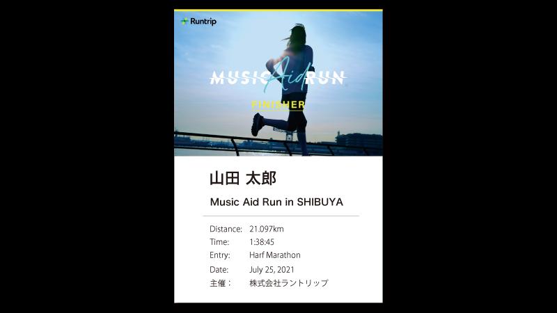 「音楽で繋がるオンラインランニングイベント「MUSIC AID RUN」を全国5地域で開催! 完走者には豪華な特典も」の画像