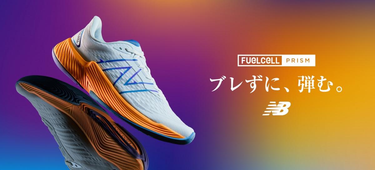 「ニューバランスからFuelCell PRISM v2登場!限定カラー「Limited Collection」も発売」の画像