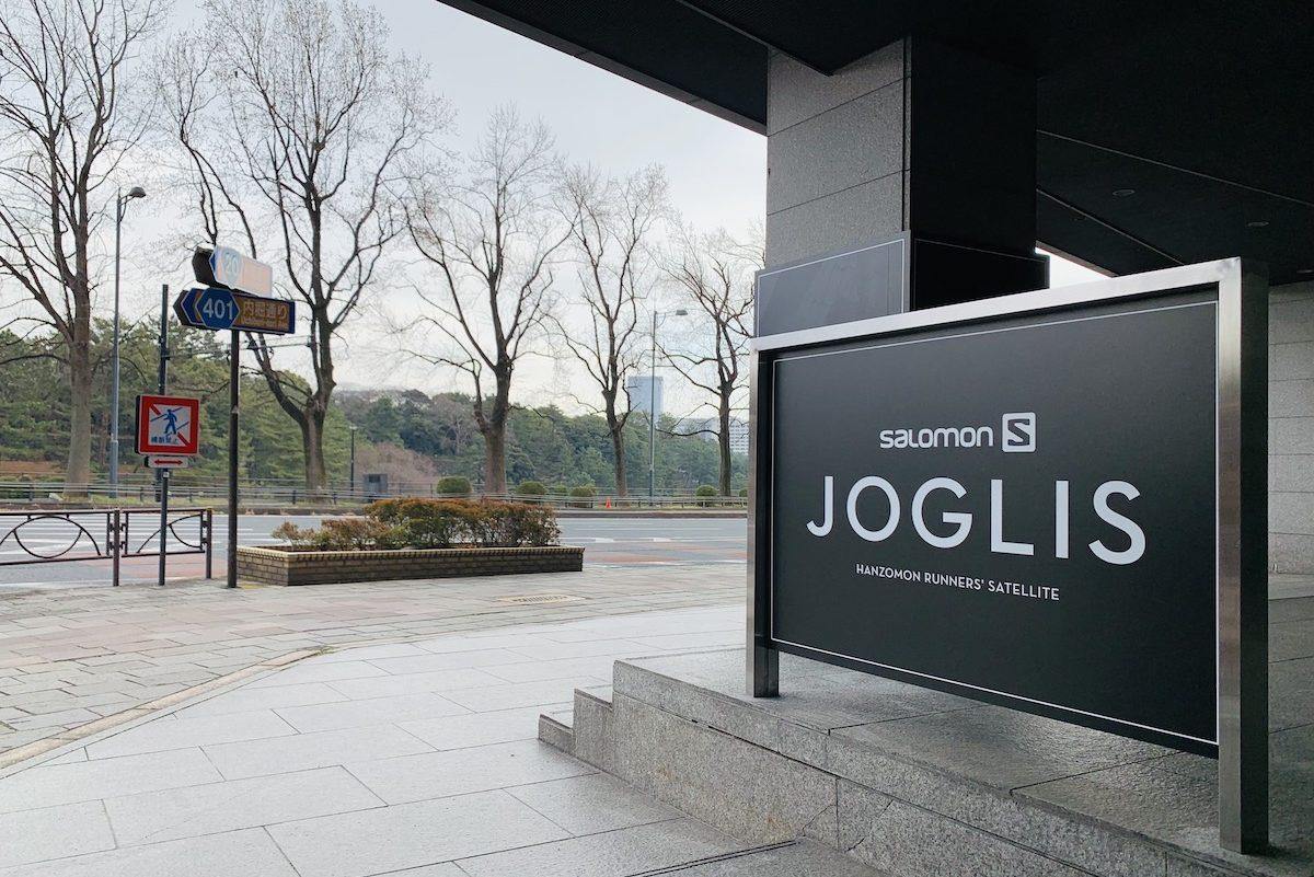 「ランニングステーションJOGLISに給水スポット「マイボトルステーション」開設!サロモンのエコバッグが当たるキャンペーンも」の画像